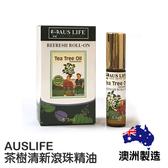 澳洲 AUSLIFE 尤加利舒涼滾珠精油 5.3ml 尤佳利精油 精油滾珠瓶【YES 美妝】