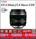 《映像數位》 Canon EF-S 60...