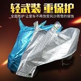 機車罩衣 電動摩托車防曬罩電瓶車防雨電動車車罩遮陽罩子雨罩車套遮雨蓋布 宜品