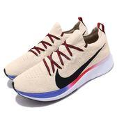 Nike 慢跑鞋 Zoom Fly FK 米白 黑 Flyknit 編織鞋面 賽跑專用 運動鞋 男鞋【PUMP306】 AR4561-200