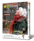 (二手書)無窮奶奶的富足人生:不用錢買,只需交換!