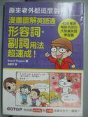 【書寶二手書T1/語言學習_HSL】漫畫圖解英語通:形容詞?副詞用法超速成_David Thayne