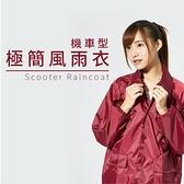 【葉子小舖】極簡風雨衣/機車族必備/雨衣/兩截式/防風防水/簡單方便