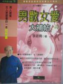 【書寶二手書T5/兩性關係_QJT】男歡女愛大補帖(上)_李政育