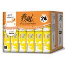 (72包/箱)【春風】超細柔抽取式衛生紙...