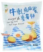 【吉嘉食品】昇田 牛軋鹹蛋麥芽餅(蛋奶素) 1包450公克 [#1]{4719684107702}