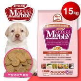 【莫比Mobby】羊肉&米_大型幼母犬專業配方15Kg