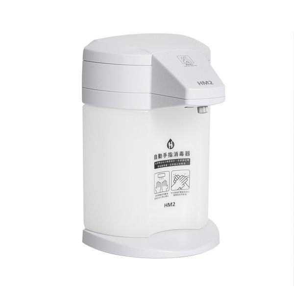 原廠現貨~ HM2 ST-D01 自動手指清潔器 四段可調整 消毒 酒精機 免觸碰 感應式 乾洗手