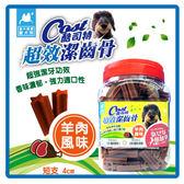 【力奇】酷司特 超效潔齒骨-羊肉風味 -短支(4cm) 1000g-530元 限3罐可超取 (D001F01)