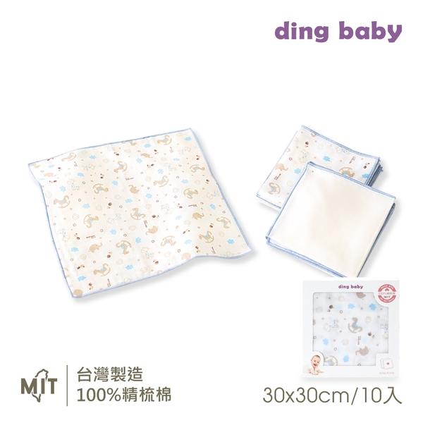 【盒裝】ding baby 歡樂木馬純棉紗布手帕10件組(藍) C-99101-B0-FF