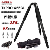 AOKA TK-PRO 425CL 四號五節碳纖維系統三腳架 238cm 總代理公司貨 六年保固 德寶光學