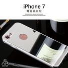 電鍍 鏡面殼 Apple iPhone 7 / 8 手機殼 鏡子 自拍 金屬 邊框 保護殼 玫瑰金 背蓋 保護套