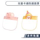 兒童卡通防護面罩 防護罩 全臉防護 防飛沫 防疫面罩 隔離面罩 防疫物資 防疫小物