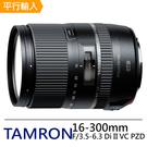 Tamron 16-300mm F/3.5-6.3 DiII VC PZD MACRO-B016*(平輸)高倍率變焦鏡