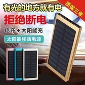 行動電源M20000大容量太陽能行動電源超薄便攜蘋果華為vivo小米通用移動電源 618免運中秋好禮