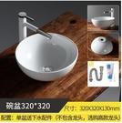 (碗盆320*320) 臺上盆家用衛生間臺上洗手盆水盆小型單盆陽臺小號臺盆