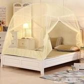 蒙古包蚊帳1.8m床1.5雙人家用拉鏈支架1.2米單人宿舍加密YXS 水晶鞋坊