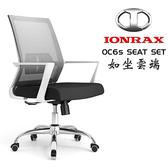 IONRAX OC6s SEAT SET 白框灰黑 電腦椅 \ 辦公椅