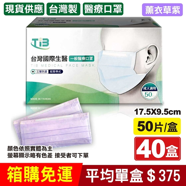 (箱購特惠) 台灣國際生醫 醫療口罩(薰衣草紫) 50入X40盒 (中衛 麥迪康 3M 醫療口罩 台灣製) 專品藥局
