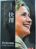 【書寶二手書T4/傳記_RFF】改變世界的力量-希拉蕊與梅克爾_2本合售