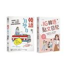 《韓語自學力》+《IG韓語貼文日記》