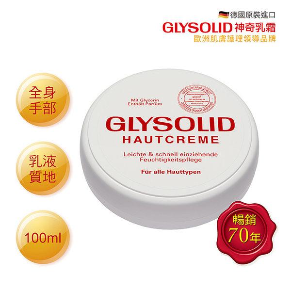 限量上市!!德國進口GLYSOLID神奇輕乳霜SKIN CREAM 100ml  夏季限定 國際版