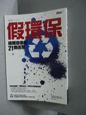 【書寶二手書T9/科學_NHW】假環保揭開環保的21個迷思_武田邦彥
