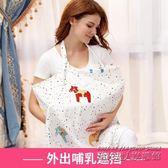 哺乳巾喂奶巾哺乳吊帶遮圍巾防走光外出遮擋罩衣夏季純棉時尚薄款