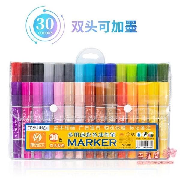 馬克筆 12色24色斯尼爾馬克筆套裝 學生美術大雙頭彩色油性記號筆勾線筆