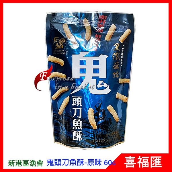 新港區漁會 鬼頭刀魚酥(原味) 鬼頭刀 台東縣新港區漁會