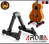 【小麥老師樂器館】烏克麗麗架【L37】 AROMA AUS-08 鋁合金 烏克麗麗 琴架