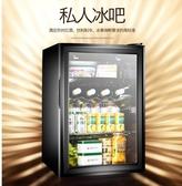 JC-80冰吧家用小型客廳單門迷你冷藏櫃紅酒櫃小冰箱SP