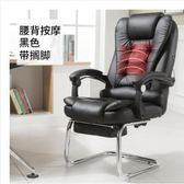 辦公椅電腦椅家用按摩座椅弓形職員椅真皮可躺老板椅辦公室椅子igo