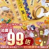 【送 可愛封印鬼鬼紙膠帶】全館消費滿$99