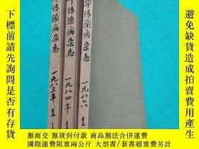 二手書博民逛書店中華傳染病雜誌罕見(全年合訂本)1983 1984 1986(3本合售)Y316240