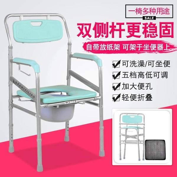 樂馳老人孕婦坐便椅大便椅便攜式可摺疊家用簡易坐便器殘疾人馬桶ATF 新年钜惠