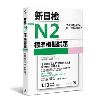 突破等化計分新日檢N2標準模擬試題(雙書裝全科目5回+