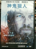 挖寶二手片-P67-040-正版DVD-電影【神鬼獵人】-李奧納多狄卡皮歐 最後的美麗導演(直購價)
