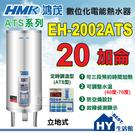 《鴻茂》 ATS系列 數位化 定時調溫型 電能熱水器 20加侖 EH-2002ATS 立地式【不含安裝、區域限制】