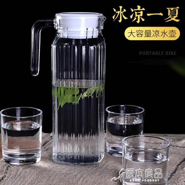冷水壺 玻璃冷水壺家用耐溫熱白開水壺果汁扎壺大容量【快速出貨】