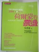 【書寶二手書T1/保健_BVX】荷爾蒙的震盪_原價220_吳香達