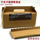 24cm 牛皮開窗 生乳捲蛋糕盒 彌月蛋...
