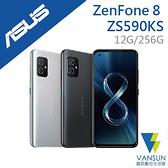 【贈車載支架+收納袋】ASUS ZenFone 8 ZS590KS (12G/256G) 5.9吋 5G智慧型手機【葳訊數位生活館】