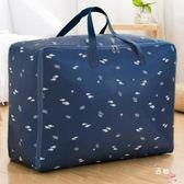 牛津布防潮裝棉被子收納袋特大行李箱衣服物打包袋搬家整理的袋子 萊爾富免運