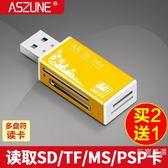 高速USB3.0讀卡器多合一多功能SD/TF/MS/PSP手機相機內存卡【快速出貨】