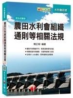二手書博民逛書店《農田水利會組織通則等相關法規[農田水利會招考]》 R2Y ISBN:9863745030