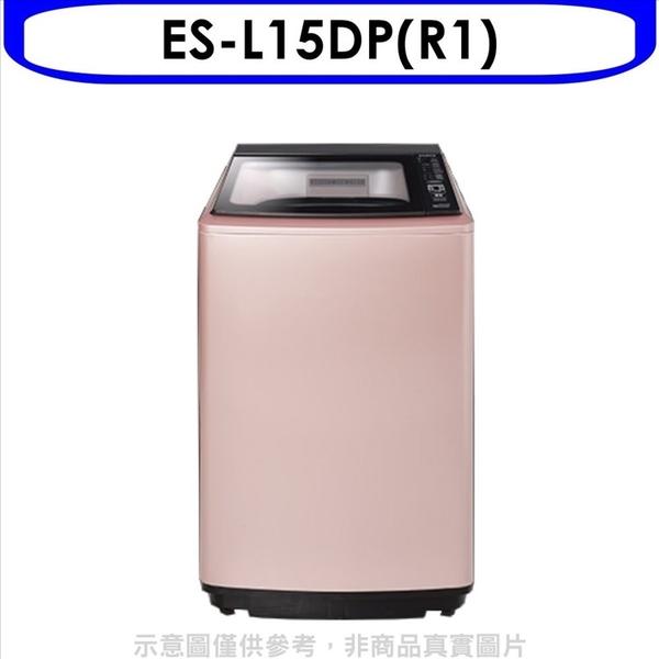 聲寶【ES-L15DP(R1)】15公斤變頻洗衣機