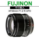 FUJIFILM XF 56mm F1.2 R APD 望遠定焦鏡*(平輸)