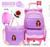 小學生拉桿書包女孩兒童書包3-5年級女童可爬樓女背包拖 伊蒂斯女裝 LX