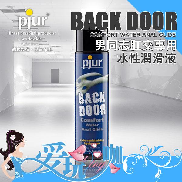 德國 PJUR 男同志肛交專用水性潤滑液 BACK DOOR Comfort Water Anal Glide Lubricant with Moisturizing hyaluronan